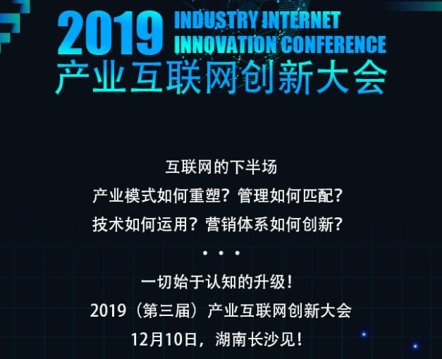 2019产业互联网创新大会,智优营家