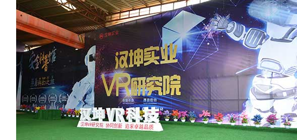湖南汉坤实业——建筑行业一站式解决与服务
