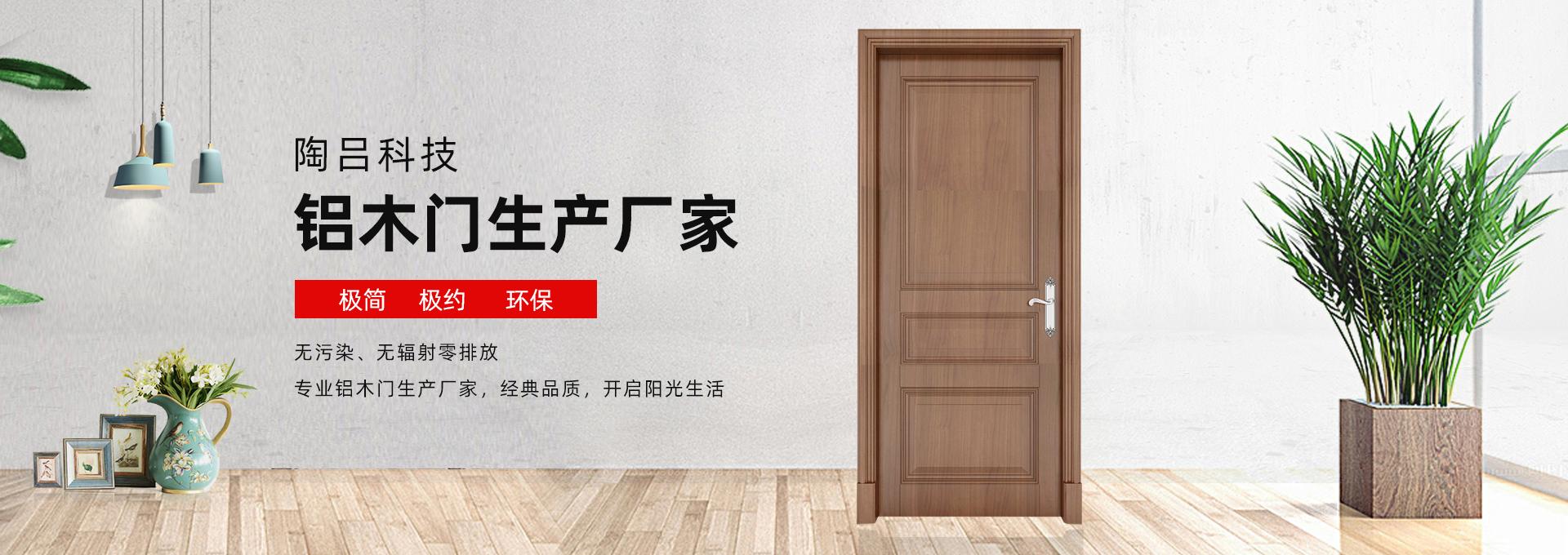 铝木门,竹木门专家-湖南陶吕铝业有限责任公司
