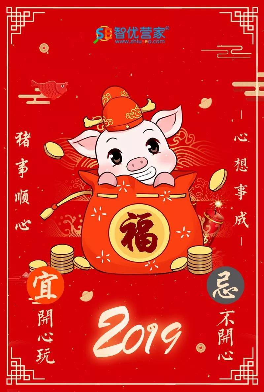 智优营家2019年春节放假通知