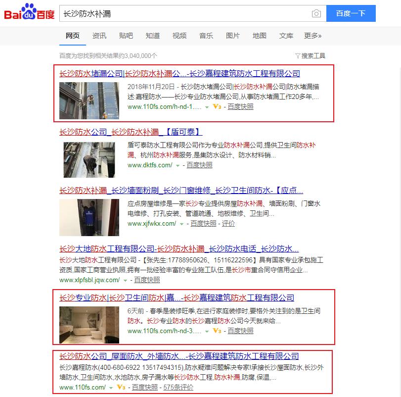 嘉程防水公司:网站降权不用慌,找智优营家seo团队解决!